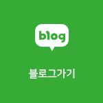 블로그가기